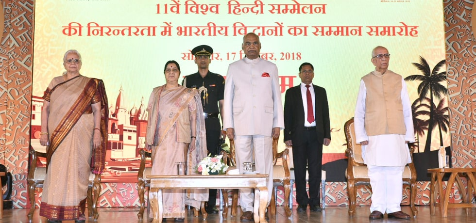 President and External Affairs Minister attend the Honor Ceremony of 11th Vishwa Hindi Sammelan in New Delhi
