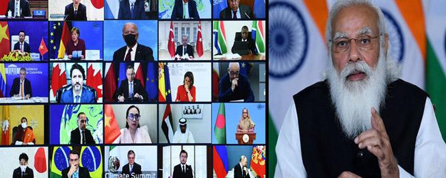 जलवायु संबंधित मुद्दों पर वैश्विक नेताओं का शिखर सम्मेलन (अप्रैल 22-23, 2021)